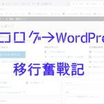 ココログ→WordPress移行奮戦記(第一回)