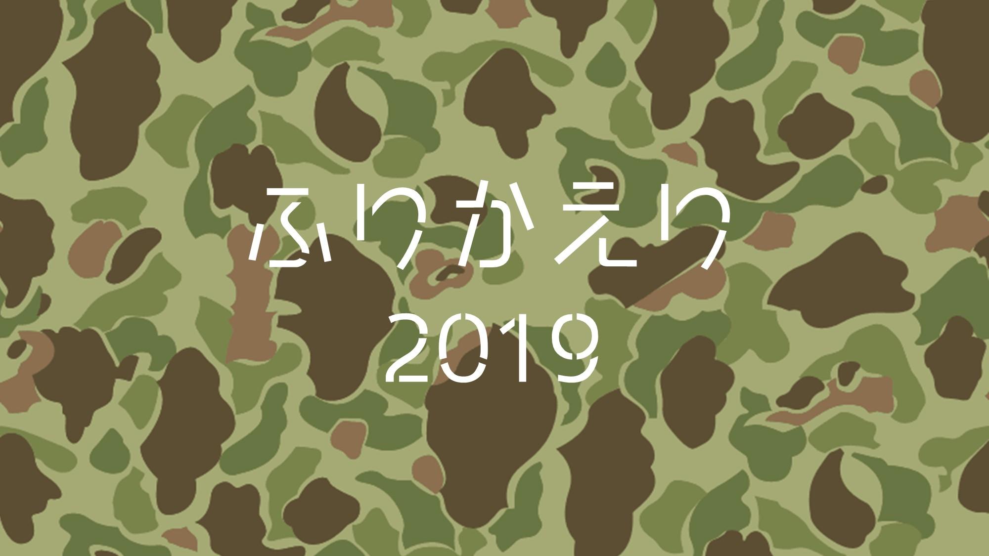 2019/12/31 2019年のふりかえり =^-^=