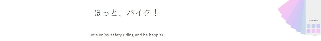 """2019/12/08 新""""ほっと、バイク!""""発進"""