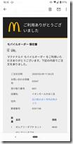 Screenshot_20200209-181511