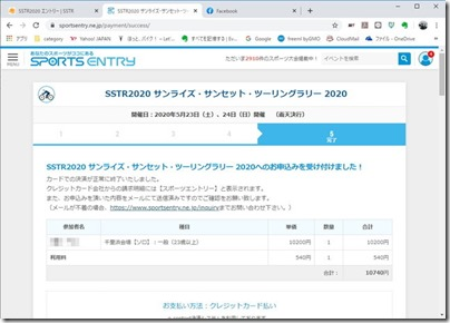 sstr_entry2020-1
