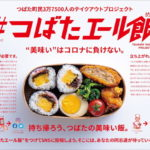 2020/05/03 ドライブスルー #つばたエール飯