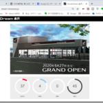2020/05/20 「ホンダドリーム金沢」オープン日決定!