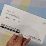 2020/06/07 バイク屋さん(きゃぷてん)からのDM