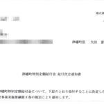 2020/06/11 特別定額給付金 給付決定通知書