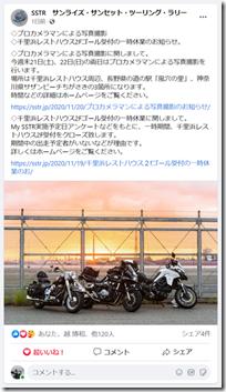 screencapture-facebook-sstr-since2013-2020-11-21-15_53_08