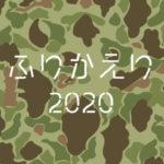 2020/12/31 2020年のふりかえり =^-^=