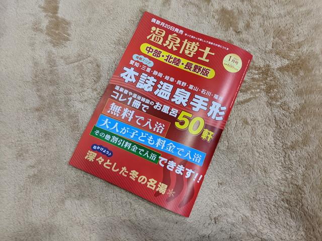 2020/12/27 温泉博士 Get=*^-^*=