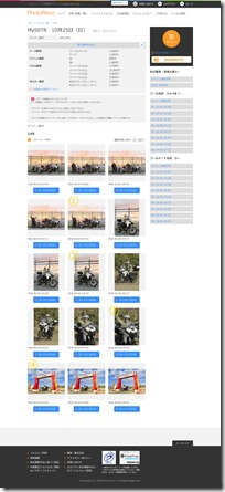 screencapture-photoreco-shooting-7828-48138-79387-2020-12-13-11_28_26