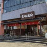2021/01/03 NV200 温泉行 to 金城温泉元湯