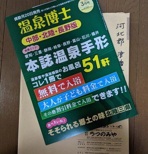 2021/02/25 温泉博士 Get その2 =*^-^*=