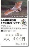 トキの森公園_チケット(6.20)