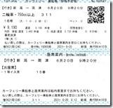 佐渡汽船チケット(往路)
