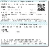 佐渡汽船チケット(復路)