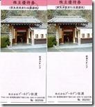 佐渡金山_チケット(6.20)