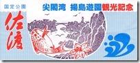 尖閣湾_チケット(6.20)
