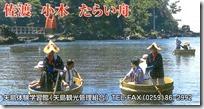 矢島・経島チケット