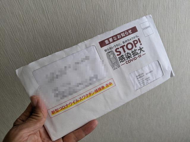 2021/08/05 新型コロナウィルス予防接種(2回目)