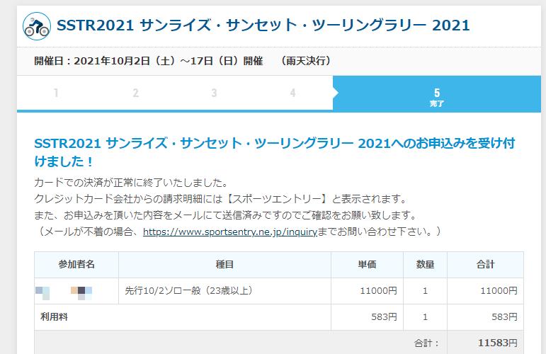 2021/07/04 SSTR2021 エントリー完了