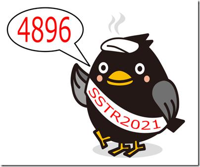 すぱクロ_SSTR2021-2