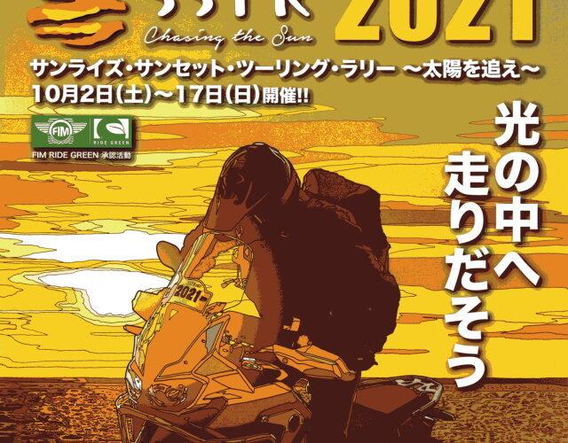 2021/09/01 SSTR2021 ゼッケン番号決定