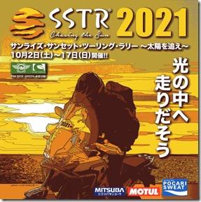 SSTR2021ポスター(640)