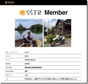 www.sstrview.com_sstr2021_member_member_profile.php_n=4896 (4)-1